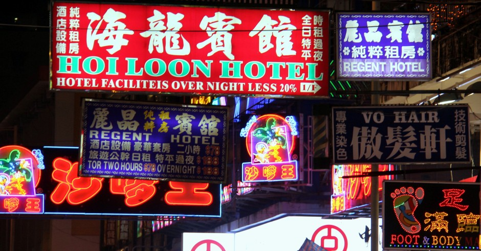 For crazy Kowloon